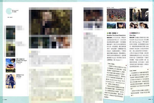 MG露出_2011.08.01_《真愛挑日子》_CUE電影生活誌-2.jpg
