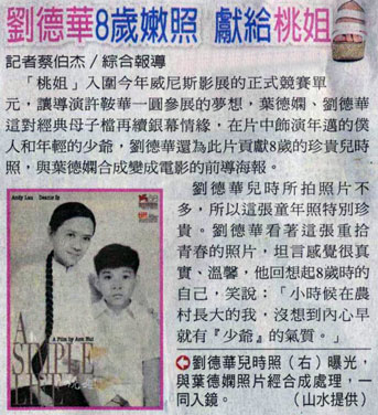 NP露出_2011.08.24_《桃姐》_自由時報_劉德華八歲嫩照--獻給桃姐.jpg