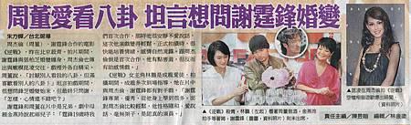 NP露出_2011.09.04_《逆戰》_中國時報_周董愛看八卦.jpg