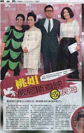 NP露出_2011.09.07_《桃姐》_聯合報_《桃姐》威尼斯首映成淚海.jpg