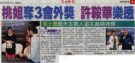 NP露出_2011.09.11_《桃姐》_自由時報_《桃姐》奪3金會外獎-許鞍華樂透.jpg