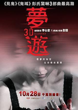 Sleepwalker-Poster_0920_100K.jpg