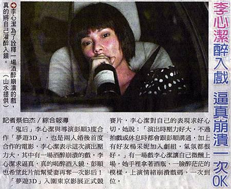 NP露出_2011.10.01_《夢遊3D》_自由時報_李心潔醉入戲-逼真崩潰一次OK.jpg