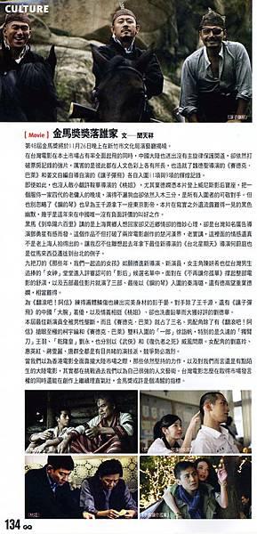 MG露出_2011.11.01_《桃姐》_GQ_金馬獎獎落誰家.jpg