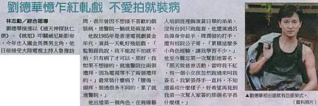 NP露出_2011.11.12_《桃姐》_中國時報_劉德華憶乍紅軋戲.jpg