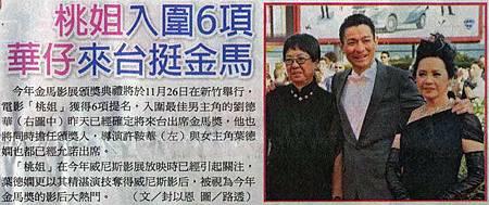 NP露出_2011.11.16_《桃姐》_自由時報_《桃姐》入圍6項-劉德華來台挺金馬.jpg