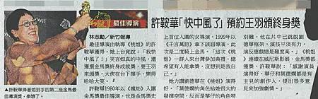 NP露出_2011.11.27_《桃姐》_中國時報_許鞍華得獎笑稱「快中風」.jpg