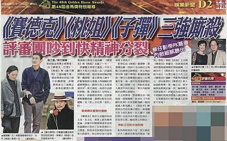 NP露出_2011.11.27_《桃姐》_中國時報_三強廝殺.jpg