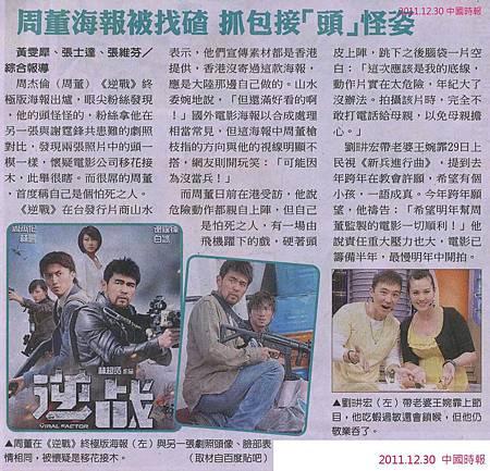 NP露出_2011.12.30_《逆戰》_中國時報_周董海報被找碴