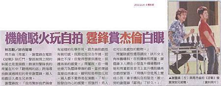 NP露出_2011.12.24_中國時報_霆鋒賞杰倫白眼