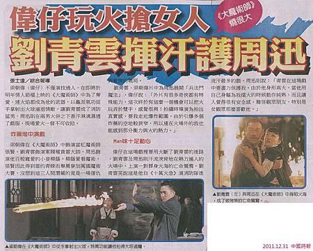 NP露出_2011.12.31_《大魔術師》_中國時報_偉仔玩火搶女人.jpg