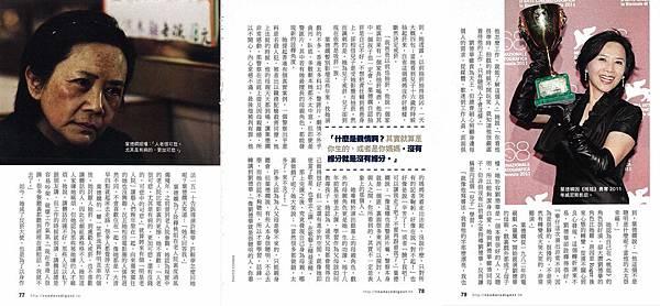 MG露出_2012.02.01_《桃姐》_讀者文摘_葉德嫻看透情與逝_p.77-79.jpg