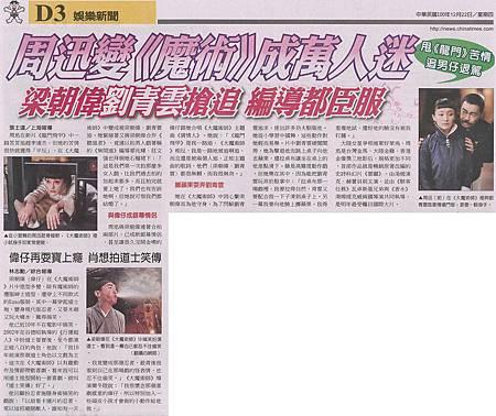 NP露出_2011.12.22_《大魔術師》_中國時報_周迅變《魔術》成萬人迷.jpg