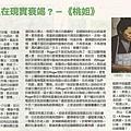 NP露出_2012.02.24_《桃姐》_破報_影評