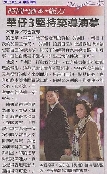 NP露出_2012.02.24_《桃姐》_中國時報_華仔3堅持築導演夢