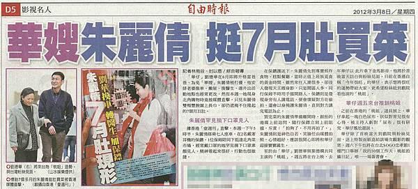 NP露出_2012.03.08_《桃姐》_自由時報_華仔週五來台推銷桃姐