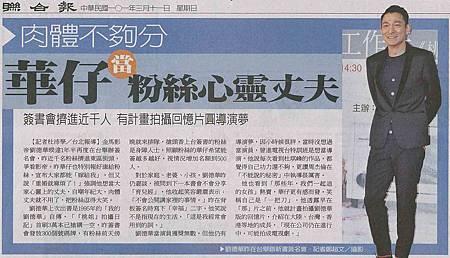 NP露出_2012.03.11_《桃姐》_聯合報_華仔當粉絲心靈丈夫