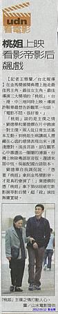 NP露出_2012.03.12_《桃姐》_聯合報_桃姐上映  看影帝影后飆戲