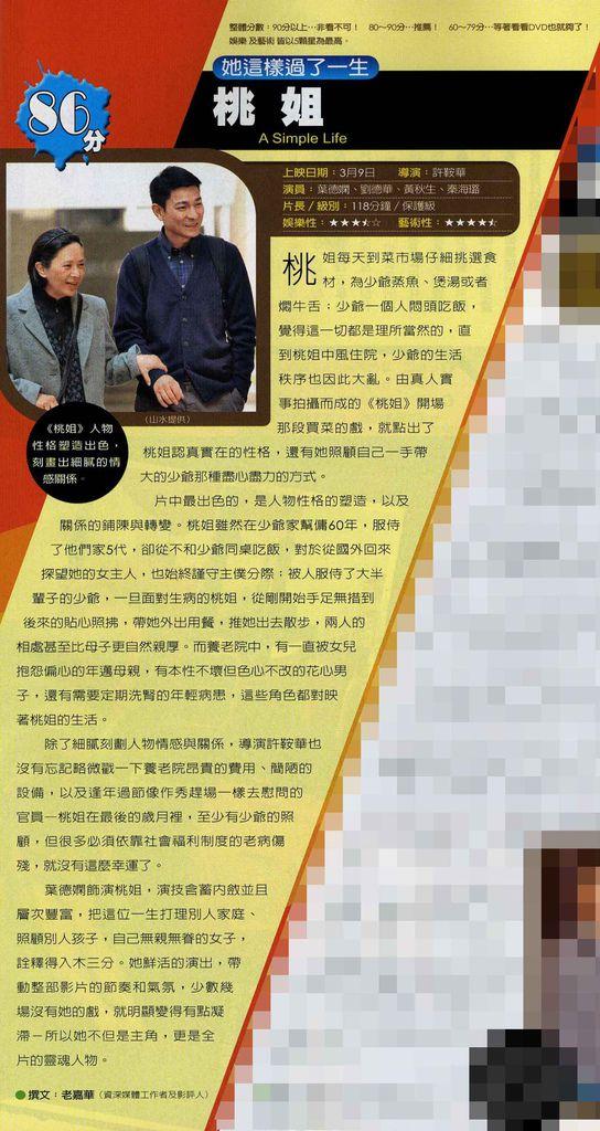 MG露出_2012.03.08_《桃姐》_壹週刊_影評86分高分