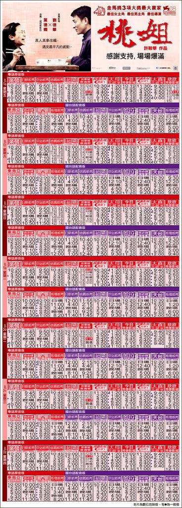 《桃姐》0316-0322台北區上映時刻表