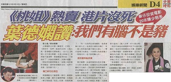 NP露出_2012.03.15_《桃姐》_中國時報_《桃姐》熱賣