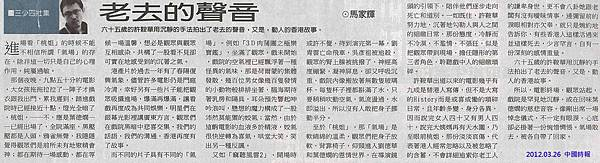 NP露出_2012.03.26_《桃姐》_中國時報_許鞍華用沉靜的手法拍出了老去的聲音