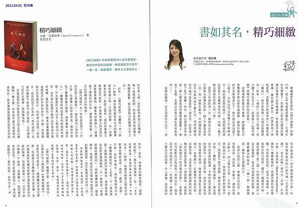 MG露出_2012.04.01_《愛情好意外》_双河彎_「精巧細緻」書評