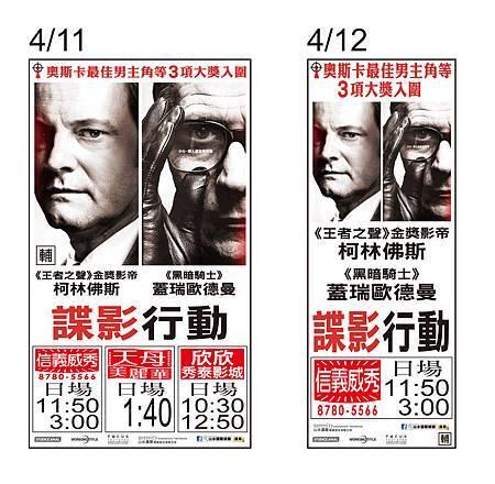 04-11諜影行動上片時間