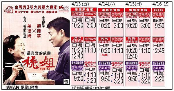 04-13桃姐上片設計