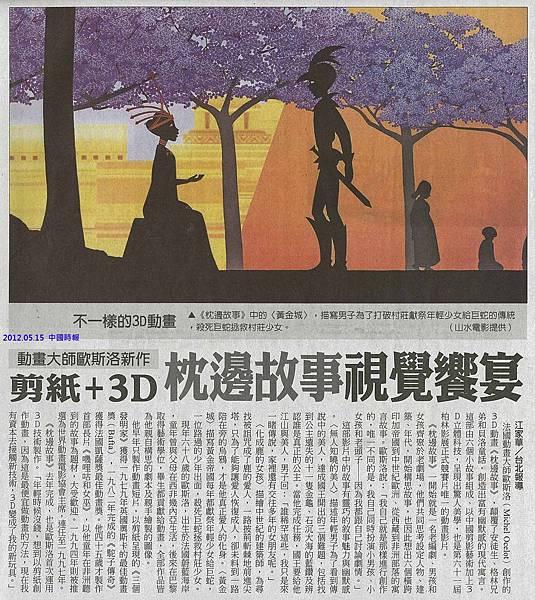 NP露出_2012.05.15_《枕邊故事》_中國時報_枕邊故事  視覺饗宴