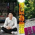 MG露出_2012.04.19_《寶島雙雄》_壹週刊_房祖名專訪-4-1