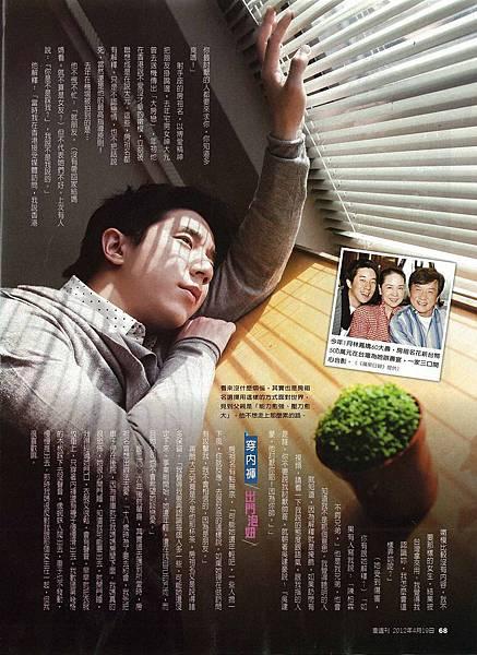 MG露出_2012.04.19_《寶島雙雄》_壹週刊_房祖名專訪-4-3