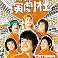 danshi_engeki-poster-01