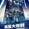 《異星大作戰》中文海報