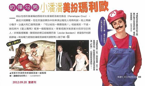 《愛上羅馬》 09/20 媒體露出-小潘潘美扮瑪莉歐