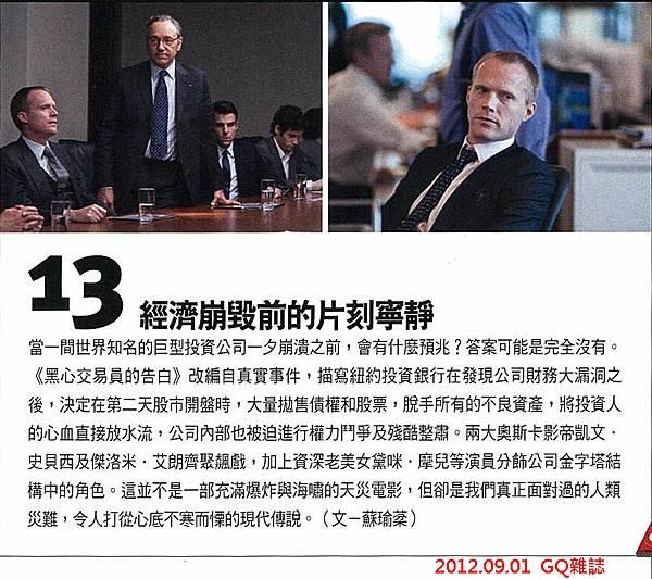 MG露出_2012.09.01_《黑心交易員的告白》_GQ
