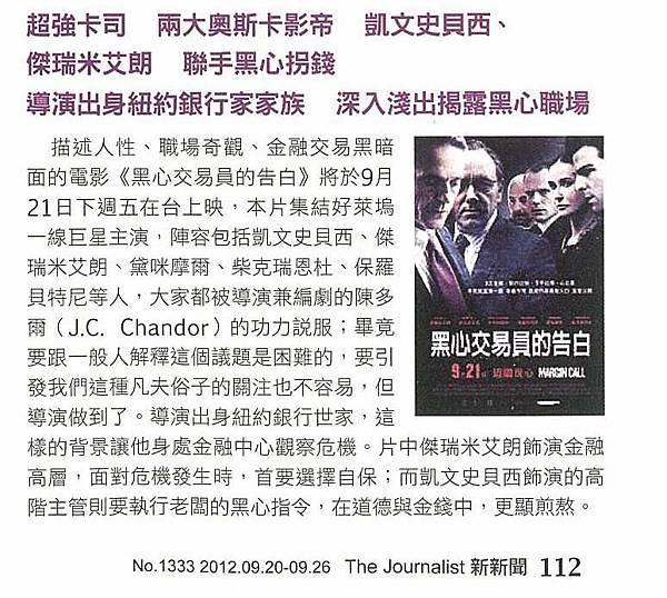 MG露出_2012.09.20_《黑心交易員的告白》_新新聞雜誌_電影介紹