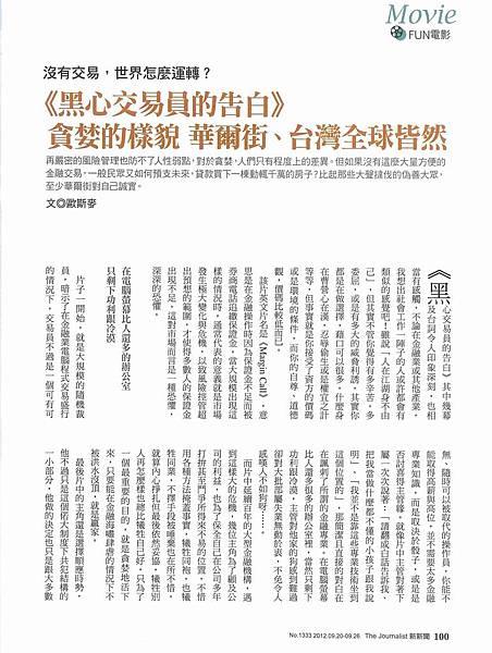 MG露出_2012.09.20_《黑心交易員的告白》_新新聞雜誌_影評1
