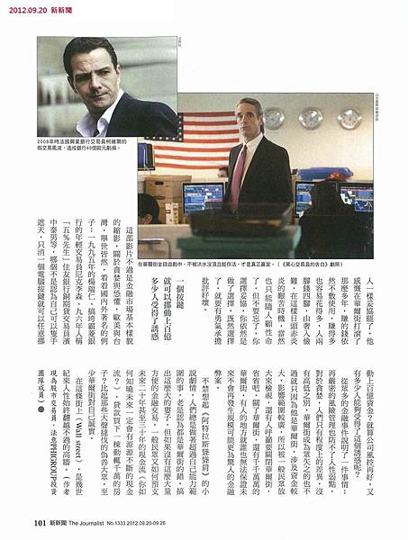 MG露出_2012.09.20_《黑心交易員的告白》_新新聞雜誌_影評2