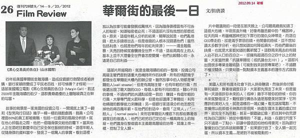 NP露出_2012.09.14_《黑心交易員的告白》_破報_影評