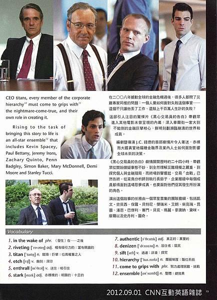 MG露出_2012.09.01_《黑心交易員的告白》_CNN互動英語雜誌2