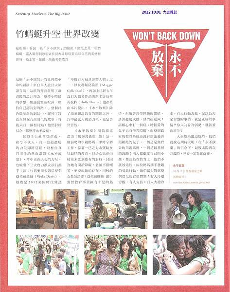 MG露出_2012.10.01_《永不放棄》_Big Issue_內文