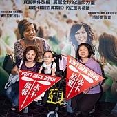 台灣版永不放棄媽媽周淑菁(左)與重度肌肉萎縮症女兒陳玟聿及慢飛天使媽媽林美瑗出席分享永不放棄的真實故事
