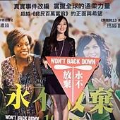 永齡基金會創辦人夫人曾馨瑩女士相挺永不放棄精神