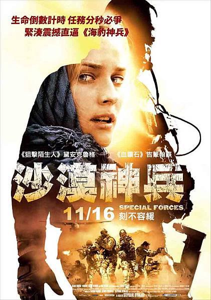沙漠神兵 中文海報