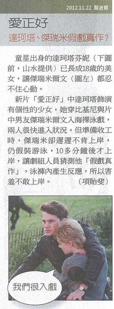 NP露出_2012.11.22_《愛正好》_聯合報_達珂塔、傑瑞米假戲真作?