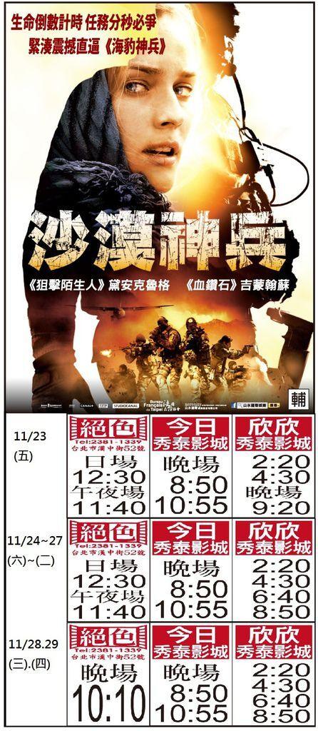 11-23沙漠神兵上片設計