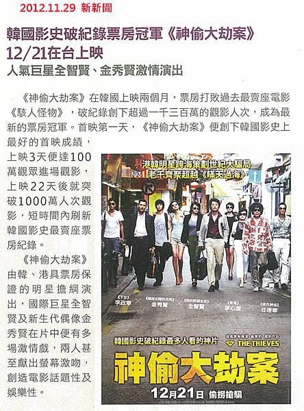 MG露出_2012.11.29_《神偷大劫案》_新新聞雜誌