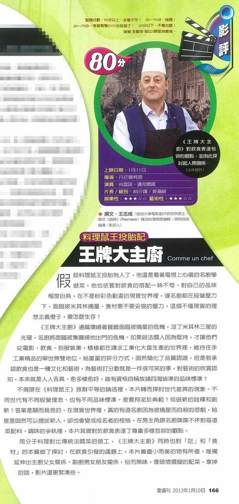 MG露出_2013.01.09_《王牌大主廚》_壹週刊_影評