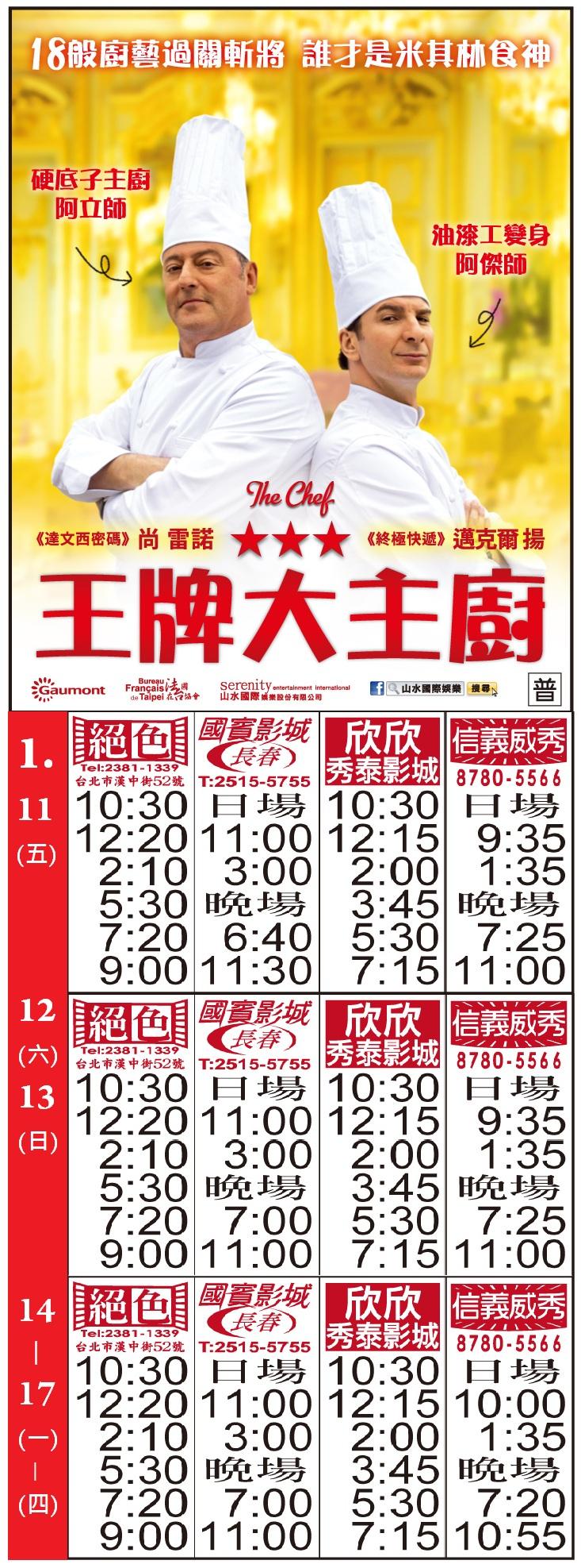 01-11-17 王牌大主廚上片